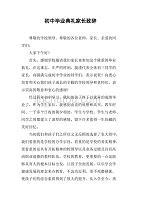初中毕业家长项目致辞.doc课题初中社会实践典礼图片