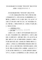 """四川省交通运输厅推进""""四好农村路""""建设工作方案"""