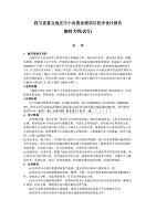 四川省中小河流治理项目初步设计报告编制大纲