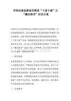 """党建党政:学院纪检监察宣传教育""""十进十建""""之""""廉洁烙印""""活动方案"""