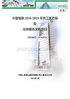 《中國銀聯2016-2019年員工醫療保險支持服務采購項目標書》