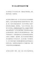 党建党政:学习毛主席毕生读书不辍