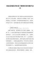 党建党政:浅谈县域经济体系下精准扶贫的操作定义
