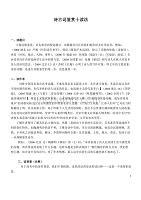 【初中语文】文言文和现代文阅读答题技巧