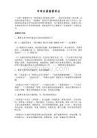【中考】语文_文学名著重要考点_25页 (1)