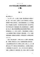 《2018预备党员季度思想汇报范文(3篇)》