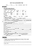 初中语文高效教学案(《都市精灵》)