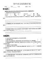 初中语文高效教学案(老山界)