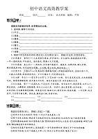 初中语文高效教学案(诗人领袖)