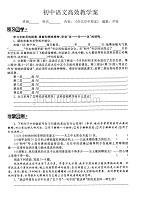 初中语文高效教学案(《在太空中理家》)