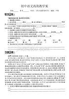 初中语文高效教学案(《从小就要爱科学》)