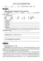 初中语文高效教学案(《美丽的西双版纳》)