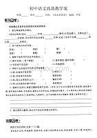 初中语文高效教学案(《治水必躬亲》)