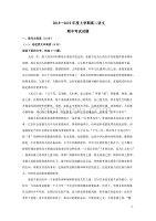 黑龙江省双鸭山市2018-2019学年高二语文上学期期中试题