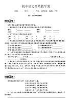 初中语文八年级上高效教学案汇编