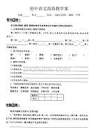 初中语文高效教学案(《幽径悲剧》)