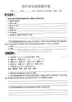 初中语文高效教学案(始终眷恋自己的祖国)