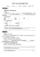 初中语文高效教学案(《小石潭记》)