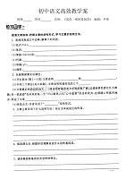 初中语文高效教学案(《送你一束转基因花》)