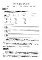 初中语文高效教学案(《奇妙的克隆》)