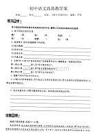 初中语文高效教学案(《明天不封阳台》)