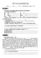 初中语文高效教学案(《蓝蓝的威尼斯》)