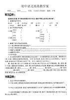 初中语文高效教学案(《记承天寺夜游》)