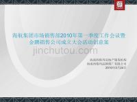 海航 金鹏销售有限公司成立揭牌仪式创意案