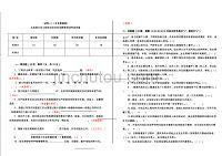公司工程项目全员安全培训考核试卷(二)复习资料