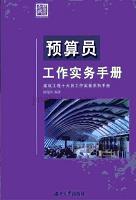 预算员工作实务手册-徐晓珍