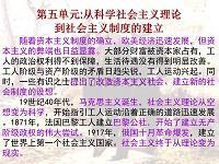 历史:第18课-《马克思主义的诞生》课件5(人教版必修一)