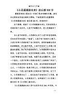 《小灵通漫游未来》读后感500字