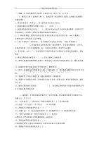 辽宁教师招聘真题:2009年辽宁清原县招聘教师考试模拟题
