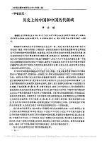 历史上的中国和中国历代疆域