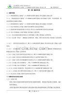 国电集团重庆万盛电厂2×300MW烟气脱硫安装工程施工组织设计
