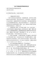 2009年海南省高考物理试卷分析