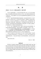 斜心墙土石坝设计-王岳震