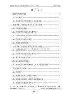 友好国际电力外网及高低压配电工程施工组织设计(全版)