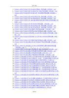 精 品[精品]002011考研必备-582份最新超值考研资料...