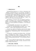 金属切削原理 第二版 华中科技大学 陈日曜主编 第1-48页word版