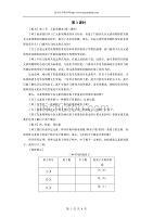 高中化学元素周期表(第3课时)教案
