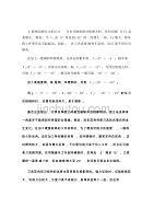 金属切削原理 第二版 华中科技大学 陈日曜主编 第169-227页word版