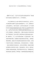 """纪念中共中央""""五一""""口号发布70周年征文:不忘初心"""
