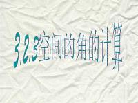 数学:3.2.3《空间角的计算1》课件(新人教A版选修2-1)