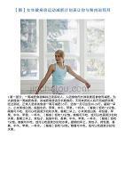 【图】攻略健身房运动减肥计划表让你与女生说萝卜保卫2boss赘肉图片