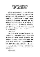 XX县农村公路路域环境综合大整治实施方案