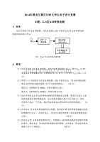 E题∑-Δ型ADC转换电路设计