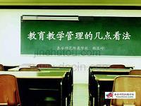 教育教学管理的几点看法