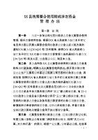 XX县统筹整合使用财政涉农资金管理办法