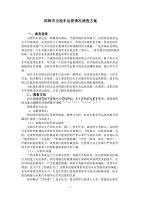 邯郸市出租车运营情况调查方案